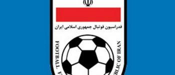 اطلاعیه کمیته اوضاع فدراسیون فوتبال در مورد واسطهها